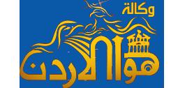 e33a628c0 وكالة هوا الأردن الإخبارية - عين الناس على الحقيقة