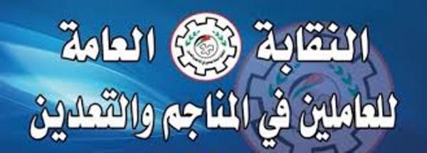Image result for النقابه العامه للعاملين في المناجم والتعدين الاردنية